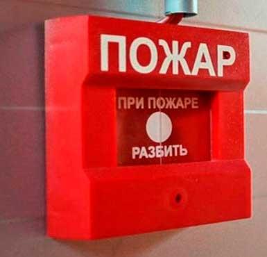 Монтаж пожарной сигнализации (оповещения) и пожаротушения