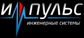 ООО Импульс инженерные системы